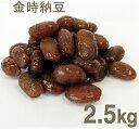 《北條製餡所》金時納豆【2.5kg】