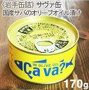 《岩手缶詰》サヴァ缶(国産サバのオリーブオイル漬)【170g...