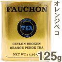 《フォション紅茶》オレンジペコ【125g】