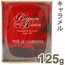 《ベッジュマン&バートン》紅茶 キャラメル【125g】