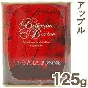 《ベッジュマン&バートン》紅茶 アップル【125g】