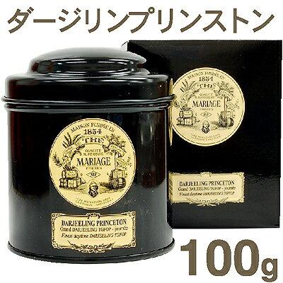 《マリアージュフレール》紅茶ダージリンプリンストン【100g】
