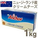 《アンカー》ニュージーランドクリームチーズ【1kg】