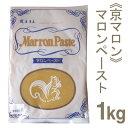 《京まろん》マロンペースト【1kg】