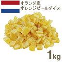 《オランダ産》オレンジピールダイス【1kg】