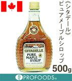 《CITADELLE(シタデール)》ピュアメープルシロップ【500g】 02P10Jan15