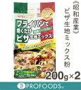《昭和産業》フライパンで焼くだけピザ生地ミックス【200g×2】