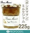 ショッピングママン 《ボンヌママン》ミルクジャム【225g】
