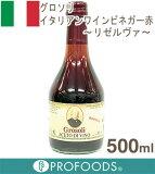 《アドリアーノ・グロソリ》イタリアンワインヴィネガー赤〜リゼルヴァ〜【500ml】