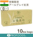 《日本緑茶センター》100%有機栽培アールグレイ紅茶【1.7g×10パック】 02P01Mar2406