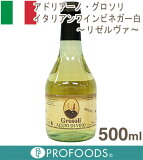 《アドリアーノ・グロソリ》イタリアンワインヴィネガー白〜リゼルヴァ〜【500ml】