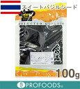 《3 Chef's》スイートバジルシード【100g】