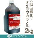 《仙波糖化》タイヨウカラメルS【2kg】
