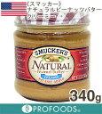 《スマッカーズ》ナチュラルピーナッツバター・クリーミー【340g】