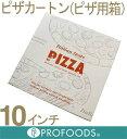 ピザカートン10インチ【1枚入】