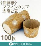 《伊藤景》松饼茶杯太阳和麦NP-6【100张(件)】[《伊藤景》マフィンカップ太陽と麦NP-6【100枚】]