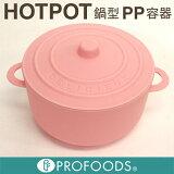 《シンギ》HOTPOT(鍋型PP容器)ピンク色【1個】