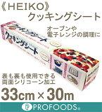 《HEIKO》クッキングシート【33cm×30m】