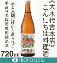 《大木代吉本店》こんにちは料理酒【720ml】...