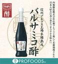《味の素・内堀醸造》バルサミコ酢【500ml】信州アルプス工場木樽熟成
