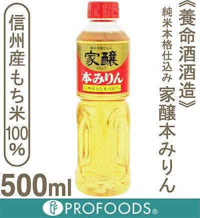 《養命酒製造》家醸本みりん【500ml】