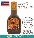《ヨシダ》B.B.Qソース【290g】