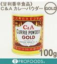 《甘利香辛食品》C&AカレーパウダーGOLD【100g】
