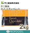 《不二製油》スイートチョコレート【2kg】