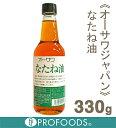 《オーサワジャパン》食用なたね油【330g】