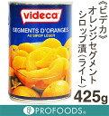 《ビデカ》オレンジセグメント・シラップ漬【425g】