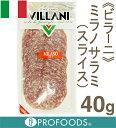 《ビラーニ》サラミスライス(ミラノ)【40g】