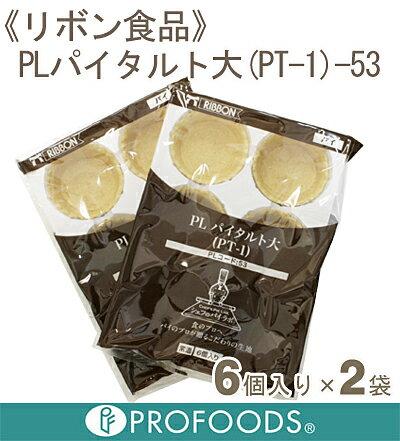 《リボン食品》PLパイタルト大(PT-1)-53【6個×2袋】