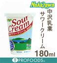 起司, 乳製品 - 《中沢乳業》サワークリーム【180ml】