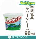 《中沢乳業》サワークリーム【90ml】