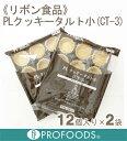 《リボン食品》PLクッキータルト小(CT-3)【12個×2袋】