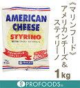 《マリンフード》アメリカンチーズ&スティリーノ【1kg】