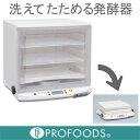 《日本ニーダー》洗えてたためる発酵器[PF102]