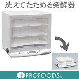 【】《日本ニーダー》洗えてたためる発酵器[PF102]