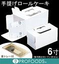 《和気》手提げロールケーキ6寸(金トレー付)【1セット】