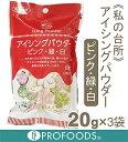 《私の台所》アイシングパウダーピンク・緑・白【20g×3】
