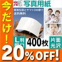 【今だけ20%OFF!】写真用紙 L判 厚口 400枚 フォト用紙(片...