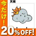 【20% OFFセール!】フラッシュカードえらべる英語カード【天候】■A5サイズ■ 英語教材 学習