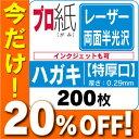 【今だけ20%OFF!】年賀状 写真印刷にピッタリレーザープ...