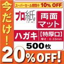 【今だけ20%OFF!】年賀状 写真印刷にピッタリインクジェ...