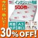 C-d-a3-atsu_500