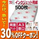 M_a3_atsu_500