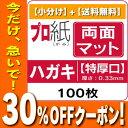 M_h_toku_100