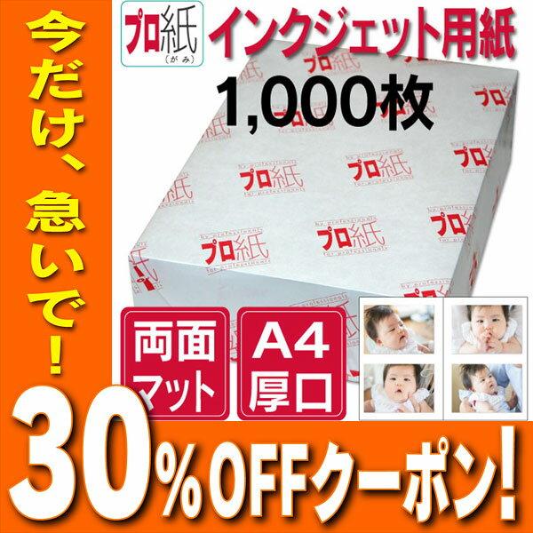 インクジェット用紙 【両面マット】 A4 厚口 1,000枚 両面ともマット仕上げで写真がキレイに印刷できるインクジェット用紙です