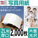 写真用紙 2L判 厚口 2,000枚 フォト用紙(片面光沢)...