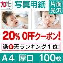 C-a4-atsu_100-20off
